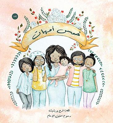 خمس أمهات