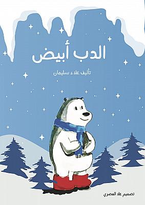 الدب أبيض