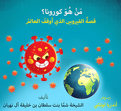 من هو كورونا؟ قصة الفيروس الذي أوقف العالم