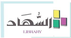 مكتبة السهاد
