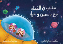 مغامرة في الفضاء مع ياسمين وبتراء
