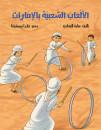 الألعاب الشعبية في الإمارات