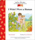 I wish i were a human