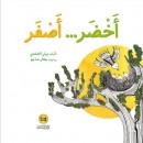 أخضر ... أصفر ( كتاب + C.D)
