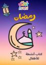 كتاب الأنشطة في رمضان