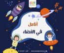 كتاب أنامل في الفضاء