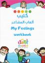 كتيب ألعاب المشاعر