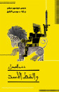 ذئب الصحراء والقط الأسد