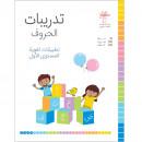 تدريبات الحروف (تطبيقات لغوية المستوى الأول )