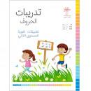 تدريبات الحروف (تطبيقات لغوية المستوى االثاني)
