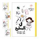 سلسلة كلمة في عالمي الصغير - 5 كتب